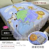 御芙專櫃/日本寢屋川【繞著地球跑】/單人毛毯(150*200cm)保暖舒適的最推薦/防瞞抗菌
