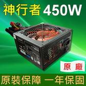 神行者 450W 裸裝 電源供應器 / PWYAEVO450-1