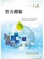 二手書博民逛書店 《智力測驗-中鋼甄試》 R2Y ISBN:9574797570│考試叢書編