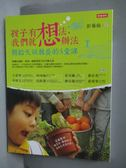 【書寶二手書T9/親子_WGF】孩子有想法,我們就想辦法_彭菊仙