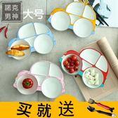 兒童餐盤 大號陶瓷兒童分格可愛餐盤卡通可愛幼兒園汽車盤送叉勺 全館免運