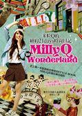 (二手書)MillyQ in Wonderland. 米粒Q的紐約21days時尚日記:史上第一本旅遊結..