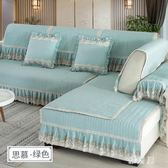 沙發墊四季通用布藝坐墊簡約現代防滑沙發罩沙發套 YC774【雅居屋】
