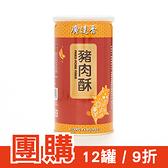 團購12罐/箱 打9折 - 廣達香 豬肉酥(235g)