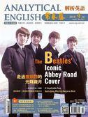 常春藤解析英語雜誌+電子書光碟 4月號/2018 第357期