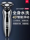 智慧電動剃須刀充電式刮鬍刀剃鬍刀水洗三刀頭鬍子刀男鬍須刀 韓國時尚週 免運