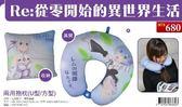 (木棉花)預購:兩用抱枕(U型/方型)-從零開始A款(愛+雷)