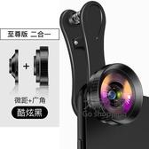 手機廣角鏡頭 手機鏡頭超廣角微距微高清拍攝蘋果x外置通用拍照神器7p直播外接單反