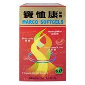 藥聯 寶恤康膠囊 60粒/瓶◆德瑞健康家◆