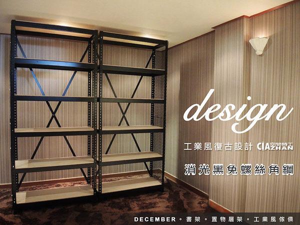 (編號6)收納架 置物架 書架 展示櫃 模型櫃(2座、含左右2側菱形擴張網、及x型交叉扁鐵) 空間特工