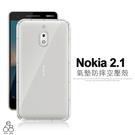 防摔殼 Nokia2.1 5.5吋 手機殼 空壓殼 透明 軟殼 保護殼 氣墊 保護套 果凍套 手機套 輕薄