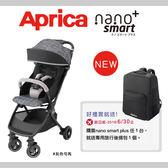 【愛吾兒】Aprica nano smart Plus 可折疊嬰兒車 灰色可芮 買就送專屬後揹包(贈品數量有限送完為止)