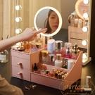 化妝品收納盒家用大容量整理盒桌面梳妝臺護膚品置物架【繁星小鎮】
