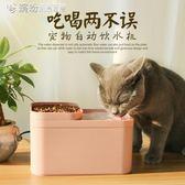 飲食器 多功能貓咪飲水機自助喂食自動循環流動狗狗貓喝水神器寵物飲水器 繽紛創意家居