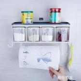 廚房用品掛牆式調料盒套裝家用組合免打孔放鹽味精收納瓶罐壁掛式『潮流世家』