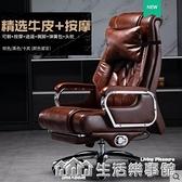 老板椅辦公椅大班椅可躺電腦椅家用轉椅商務辦工椅按摩座椅NMS  樂事館