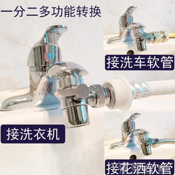 水龍頭轉接水龍頭萬能接頭轉換器全自動洗衣機進水管分流器一分二快速轉接頭 獨家流行館