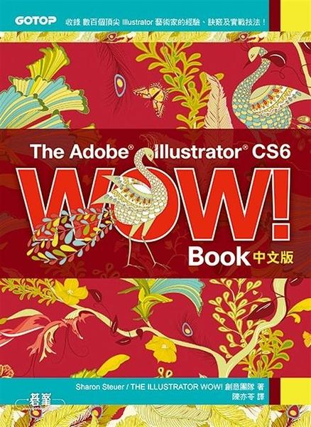 (二手書)The Adobe Illustrator CS6 Wow! Book中文版