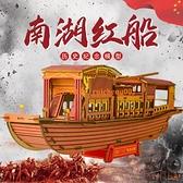 DIY拼装红船模型 手工模型大型木质立体3D拼图船儿童玩具【聚寶屋】