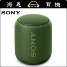 【海恩耳機】日本 SONY SRS-XB...