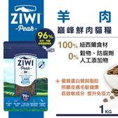 【SofyDOG】ZiwiPeak巔峰 96%鮮肉貓糧-羊肉 (1KG)