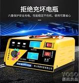 電瓶車充電器 12v24v汽車電瓶充電器汽車電瓶充電機純銅大功率摩托車電池充電器 快速出貨YJT