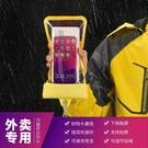防水袋 外賣手機防水袋觸屏拍照可充電泡溫泉潛水套騎手裝備防寒防凍防雨