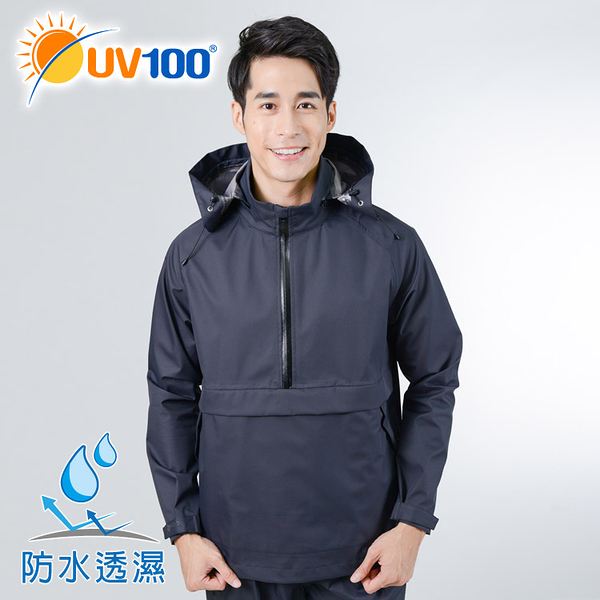 UV100 防曬 抗UV 全防水透氣半開襟連帽外套-帽可收