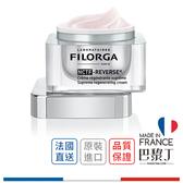 Filorga 菲洛嘉 新肌賦活保濕霜 50ml【巴黎丁】