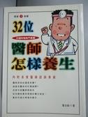 【書寶二手書T4/養生_OEA】32位醫師怎樣養生