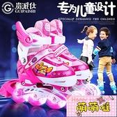 溜冰鞋兒童全套裝滑冰輪滑鞋旱冰鞋可調【萌萌噠】