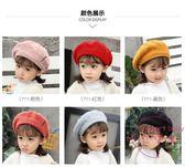 新年鉅惠 女童貝雷帽秋冬韓國1-3歲女孩公主兒童蓓蕾帽英倫毛線帽寶寶帽子