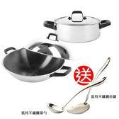 (組)316複合不鏽鋼炒鍋36cm+湯火鍋26cm+炒鏟湯勺