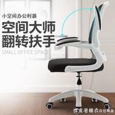 家用電腦椅靠背辦公椅升降職員椅宿舍簡約麻將椅子網布會議椅椅子 igo漾美眉韓衣