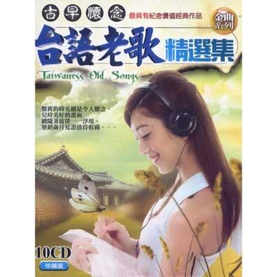 台語老歌精選輯CD