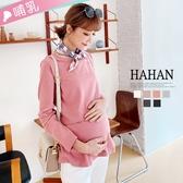 【HA6339】基本素色 磨毛厚棉哺乳衣