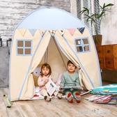 愛心樹兒童帳篷游戲屋室內公主小房子寶寶玩具戶外超大娃娃家女孩 YDL
