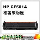 USAINK~HP  CF501A / 202A  藍色相容碳粉匣 適用: M254/M281/M280/CF501/CF502A/CF503A/CF500A