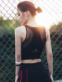 運動內衣女聚攏定型文胸瑜伽鏤空美背心式bra健身背心