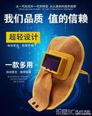 電焊護眼鏡 牛皮焊工面罩牛皮電焊帽面罩全臉自動變光防護電焊眼鏡氬弧焊 玩趣3C