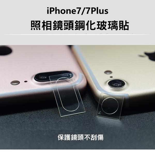☆愛思摩比☆Apple iPhone 7 / 7 Plus 照相鏡頭鋼化玻璃貼 9H硬度 防刮耐磨 高清晰