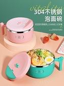 泡麵碗碗宿舍用學生帶蓋不銹鋼泡面碗筷單人一套精致大容量超大號泡面杯 晶彩