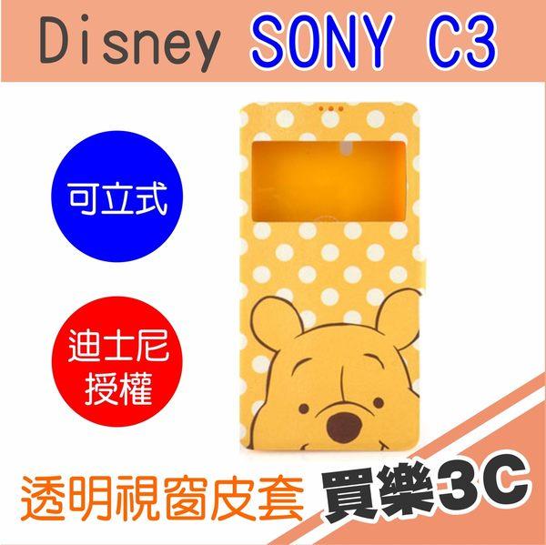 SONY Xperia C3 小熊維尼 時尚大頭點點 透視 視窗可立式皮套,迪士尼正版授權商品,神腦代理 SONY C3