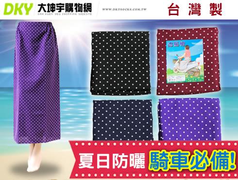 G-521 台灣製 點點風遮陽裙 防風防曬 防走光