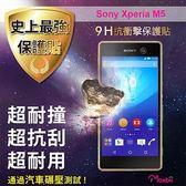 Moxbii Sony Xperia M5 抗衝擊 9H 太空盾 Plus 螢幕保護貼