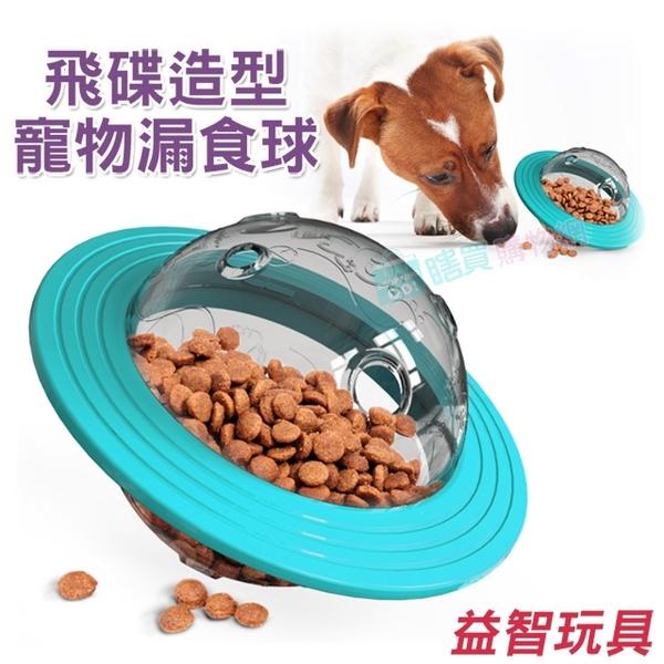寵物飛碟漏食球 狗狗啃咬玩具 漏食器 磨牙玩具 餵食器