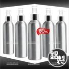 派迪噴式鋁罐-150ml[83857]精油酒精香水分裝空瓶