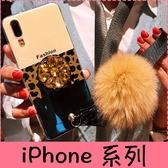 【萌萌噠】iPhone X XR Xs max 6s 7 8 SE2 時尚潮牌 奢華豹紋水鑽支架 全包軟殼 毛球掛飾 手機殼