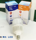 【燈王的店】保固兩年 舞光 LED 燈泡 E40燈頭 75W 無藍光危害 全電壓 白/黃光 LED-E4075