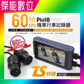 飛樂 Philo PV660【送64G+果凍套+金屬支架】1080P 前後雙鏡頭 機車行車紀錄器 F1.4大光圈 TS碼流